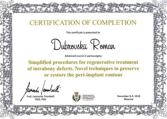 Сертификат за участие в курсе